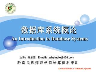 数据库系统概论 An Introduction to Database Systems