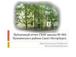Публичный отчет ГБОУ школы № 403  Пушкинского района Санкт-Петербурга