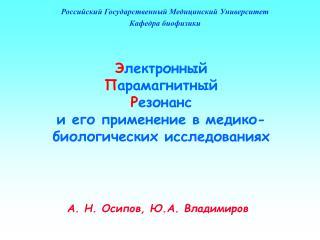 Российский Государственный Медицинский Университет Кафедра биофизики