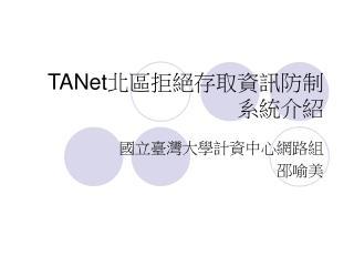 TANet 北區拒絕存取資訊防制系統介紹