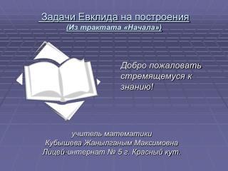 Задачи Евклида на построения (Из трактата «Начала»)