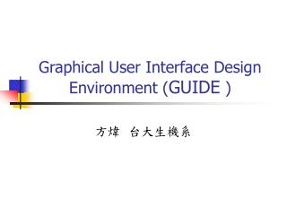 Graphical User Interface Design Environment ( GUIDE )