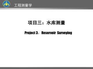 项目三:水库测量