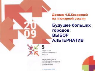 Доклад Н.Б.Косаревой  на пленарной сессии Будущее больших городов: ВЫБОР АЛЬТЕРНАТИВ