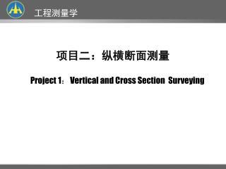 项目二:纵横断面测量