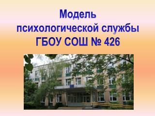 Модель  психологической службы ГБОУ СОШ № 426