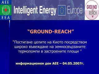 Информа - ционен плакат-постер разработен по проекта
