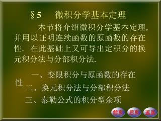 § 5 微积分学基本定理