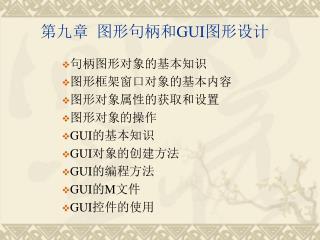 第九章  图形句柄和 GUI 图形设计
