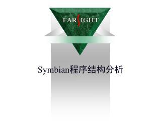 Symbian 程序结构分析