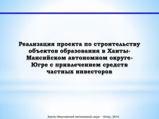 Ханты-Мансийский автономный округ – Югра, 2014