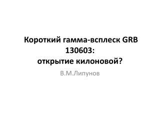 Короткий гамма-всплеск  GRB 130603 : открытие  килоновой ?