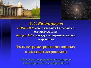 А.С.Расторгуев ГАИШ МГУ , отдел изучения Галактики и переменных звезд