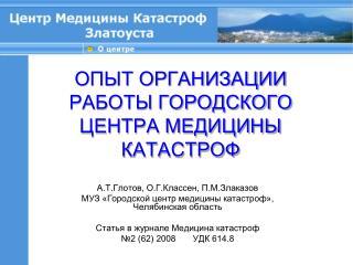 ОПЫТ ОРГАНИЗАЦИИ РАБОТЫ ГОРОДСКОГО ЦЕНТРА МЕДИЦИНЫ КАТАСТРОФ