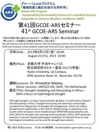 グローバル COE プログラム 「極端気象と適応社会の生存科学」 Global COE Program