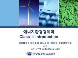 에너지환경경제학 Class 1: Introduction