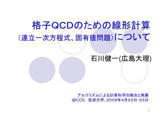 格子QCDのための線形計算 (連立一次方程式、固有値問題) について