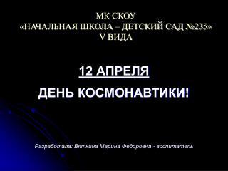 МК СКОУ  «НАЧАЛЬНАЯ ШКОЛА – ДЕТСКИЙ САД №235»  V  ВИДА