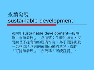 永續發展 sustainable development