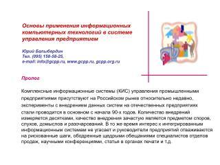 Пролог Комплексные информационные системы (КИС) управления промышленными
