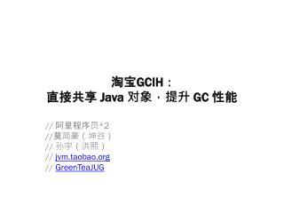 淘宝 GCIH : 直接共享  Java  对象,提升  GC  性能