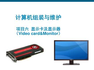 计算机组装与维护 项目六  显示卡及显示器 ( Video card&Monitor )