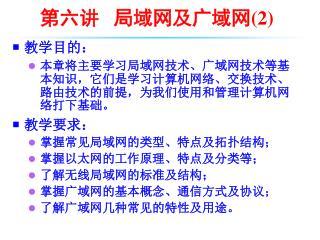 第六讲   局域网及广域网 (2)