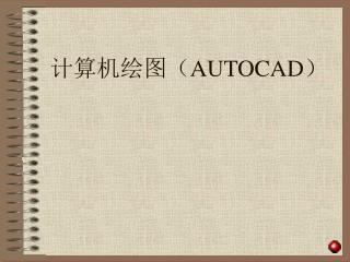 计算机绘图( AUTOCAD )
