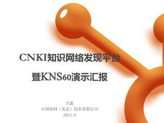 吕蜜 中国知网(北京)技术有限公司 2012.9
