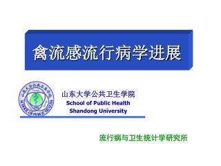 School of Public Health Shandong University