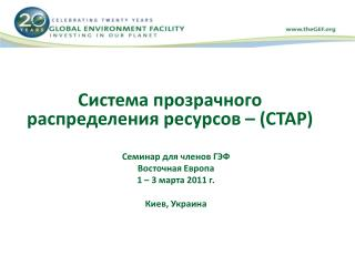 Система прозрачного распределения ресурсов  –  ( СТАР )