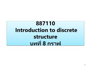 887110  Introduction to discrete structure บทที่ 8 กราฟ