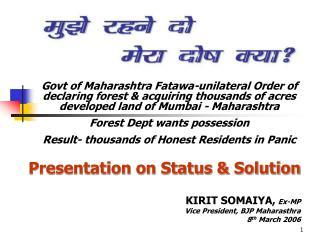 Govt of Maharashtra Fatawa-unilateral Order of declaring forest  acquiring thousands of acres developed land of Mumbai -