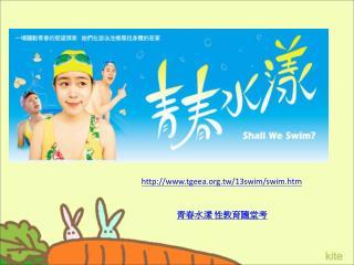 tgeea.tw/13swim/swim.htm