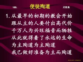 189. 使徒殉道          灵歌集