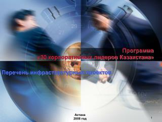Программа  «30 корпоративных лидеров Казахстана»