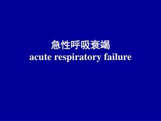 ?????? acute respiratory failure