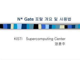 N* Gate  포탈 개요 및 사용법