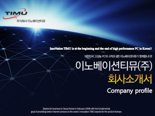 Innovation TIMU is at the beginning and the end of high performance PC in Korea!!