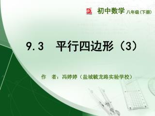 9.3  平行四边形( 3 )