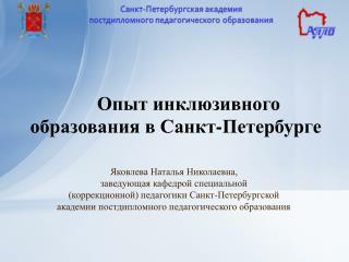 Опыт инклюзивного образования в Санкт-Петербурге