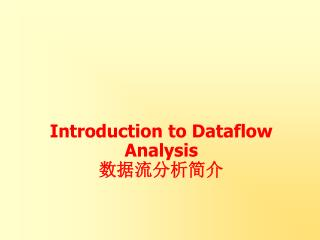 Introduction to Dataflow Analysis 数据流分析简介