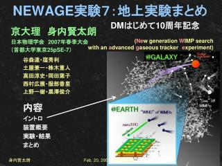 NEWAGE 実験7:地上実験まとめ