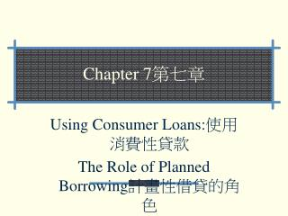 Using Consumer Loans: The Role of Planned Borrowing