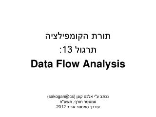 תורת הקומפילציה תרגול 13: Data  Flow Analysis