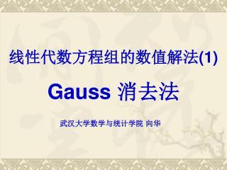 线性代数方程组的数值解法 (1) Gauss  消去法