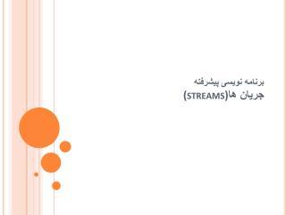 برنامه نویسی پیشرفته جریان ها (streams)