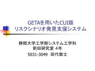 GETA を用いた CUI 版 リスクシナリオ発見支援システム