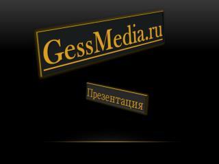 GessMedia.ru