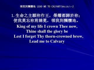 領我到髑髏地  LEAD ME TO CALVARY ( HOL 12 5/1-1 )
